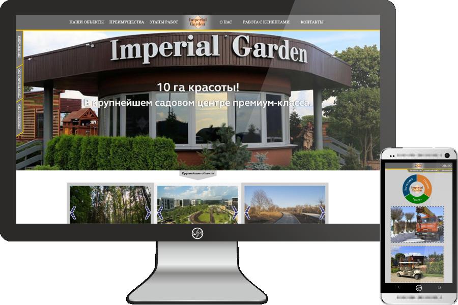 Лендинг Imperial Garden