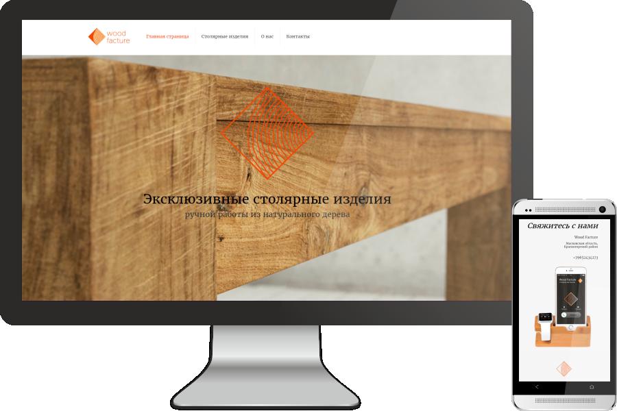 Сайт столярной мастерской Wood Facture