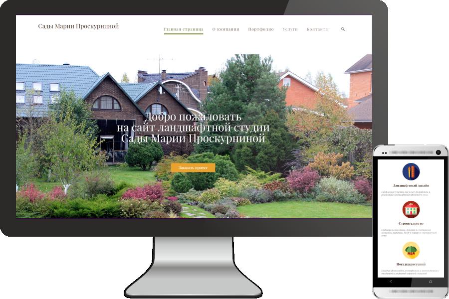 Сайт ландшафтного дизайнера