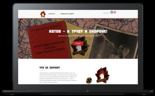 Сайт Всегда Котов