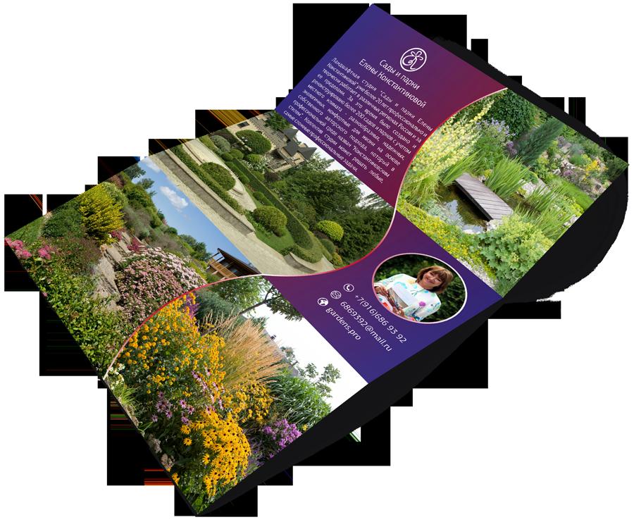 Буклет студии ландшафтного дизайна