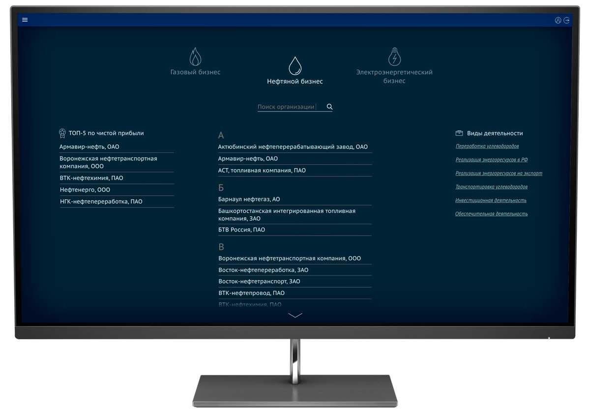 Меню ERP-приложения