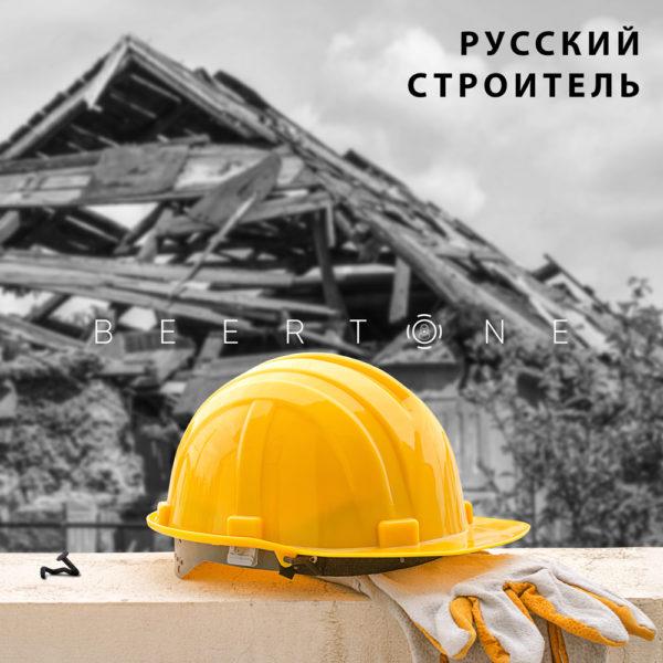 Песня Русский Строитель