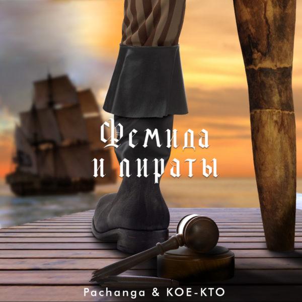 Фемида и пираты
