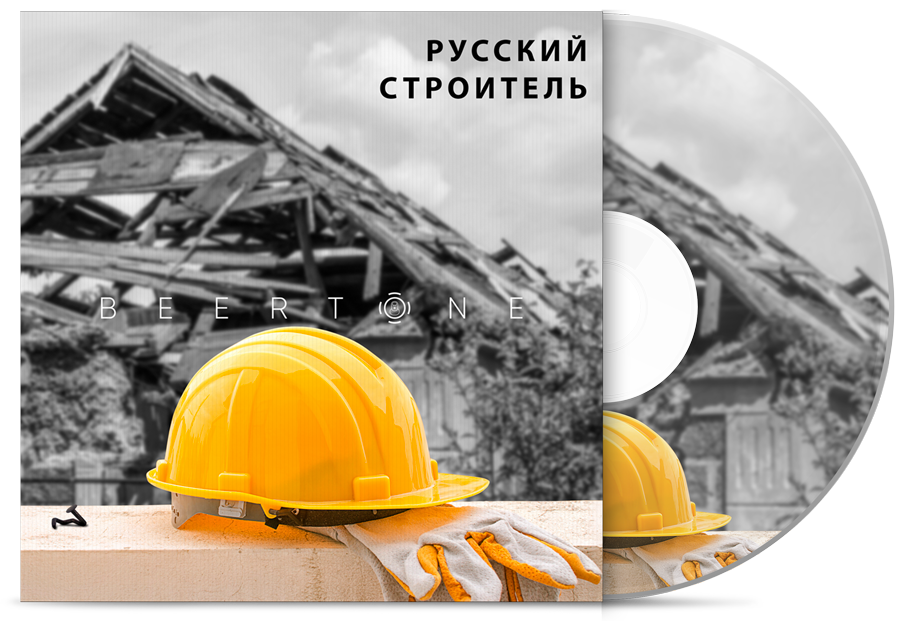 Обложка сингла Русский Строитель