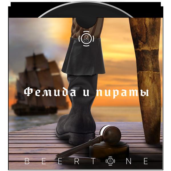 Обложка сингла Фемида и пираты